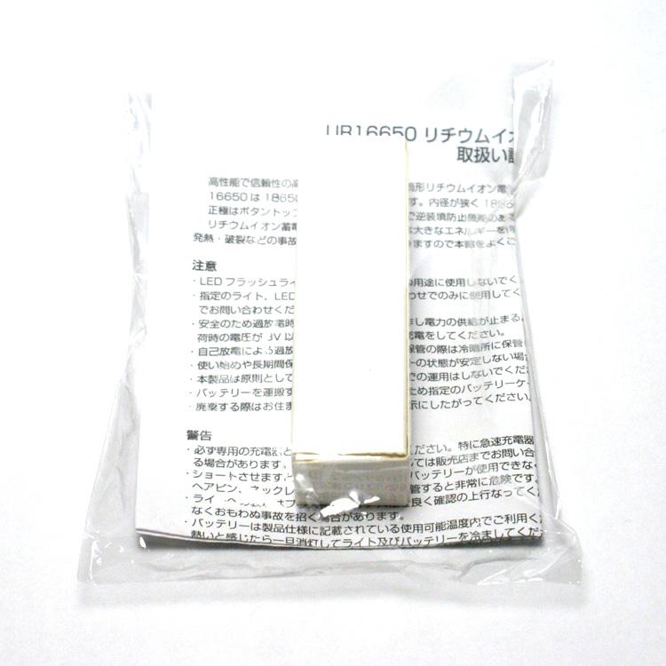 UR16650-2100-BT